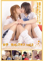 女子校生のレズキス vol.2 ダウンロード