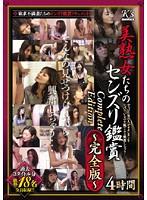 美熟女たちのセンズリ鑑賞 Complete Edition 〜完全版〜 ダウンロード