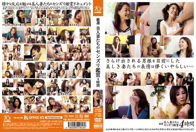淫乱の美人、生田沙織出演のセンズリ鑑賞無料熟女動画像。厳選 美人妻たちのセンズリ鑑賞 4時間