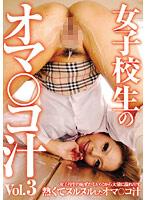 女子校生のオマ○コ汁 Vol.3 ダウンロード