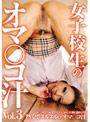 女子校生のオマ○コ汁 Vol.3