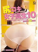 尻コキ女子校生 10