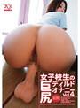 女子校生の巨尻ディルドオナニー Vol.4