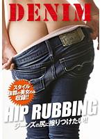 DENIM HIP RUBBING ジーンズの尻に擦りつけたい!! ダウンロード
