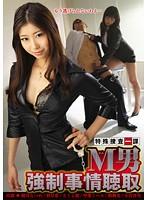 (36dmow00033)[DMOW-033] 特殊捜査一課 M男強制事情聴取 ダウンロード