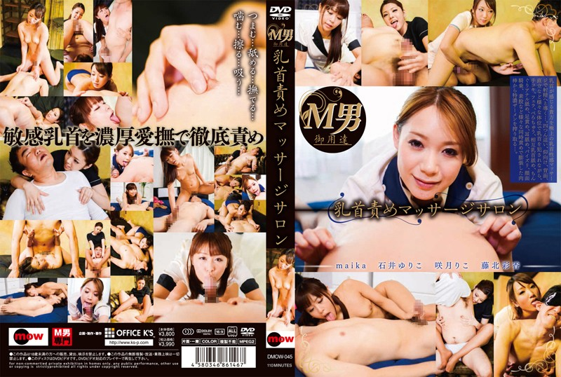 [DMOW-045] M男御用達 乳首責めマッサージサロン