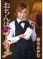 (36dmow00056)[DMOW-056] おちんぽソムリエ 瀬名あゆむ ダウンロード