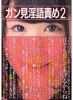 ガン見淫語責め 2 ダウンロード