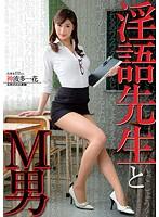 (36dmow00119)[DMOW-119] 淫語先生とM男 神波多一花 ダウンロード