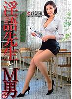 (36dmow00137)[DMOW-137] 淫語先生とM男 2 水野朝陽 ダウンロード