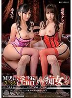 M男にささやき淫語W痴女 2