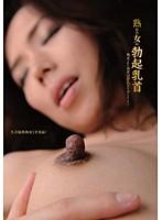 熟れた女の勃起乳首 ダウンロード