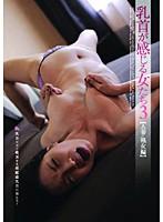 (36doks044)[DOKS-044] 乳首が感じる女たち 3 ダウンロード