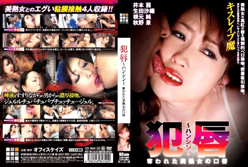【犯唇 無料動画】熟女、井本茜出演の無料動画像。犯唇 ~ハンシン~ 奪われた美熟女の口唇
