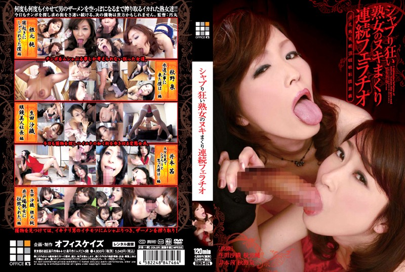 淫乱の熟女、生田沙織出演のフェラ無料動画像。シャブり狂い熟女のヌキまくり連続フェラチオ