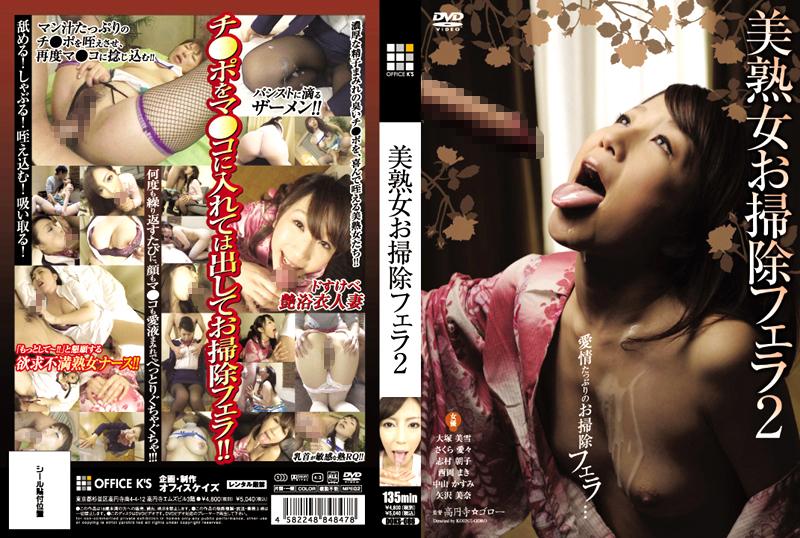 熟女、大塚美雪出演のフェラ無料動画像。美熟女お掃除フェラ 2