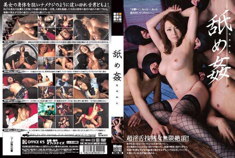 女子校生、朝比奈瑠依出演の拘束無料熟女動画像。舐め姦