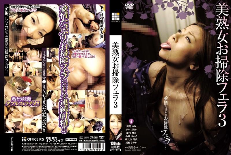 淫乱の人妻、朝比奈瑠依出演の4P無料動画像。美熟女お掃除フェラ 3