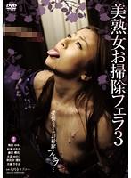 「美熟女お掃除フェラ 3」のパッケージ画像