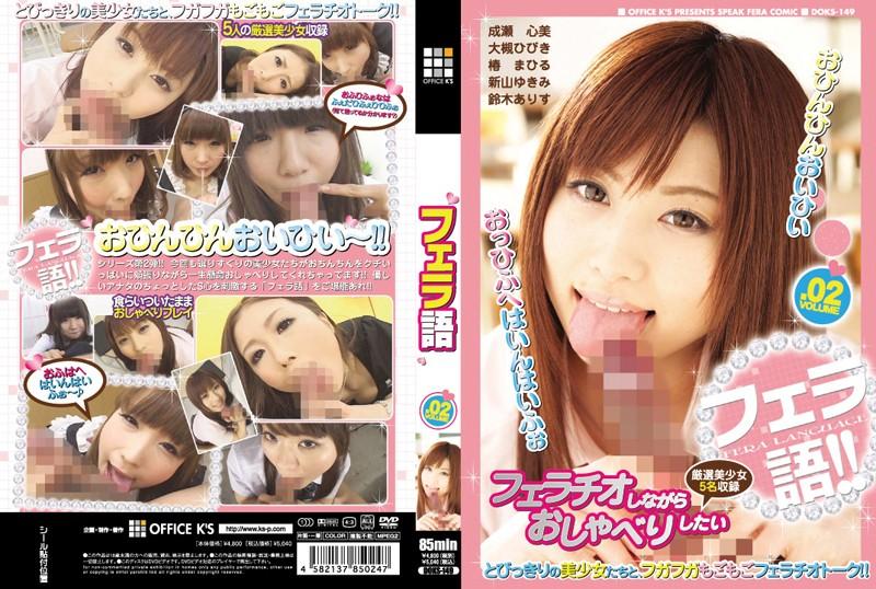フェラ語 VOLUME.02