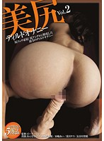 「美尻ディルドオナニー Vol.2」のパッケージ画像