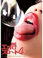 エロ唇(びる)スロート 4 ダウンロード
