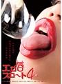 エロ唇(びる)スロート 4