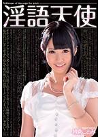 「淫語天使 朝倉ことみ」のパッケージ画像