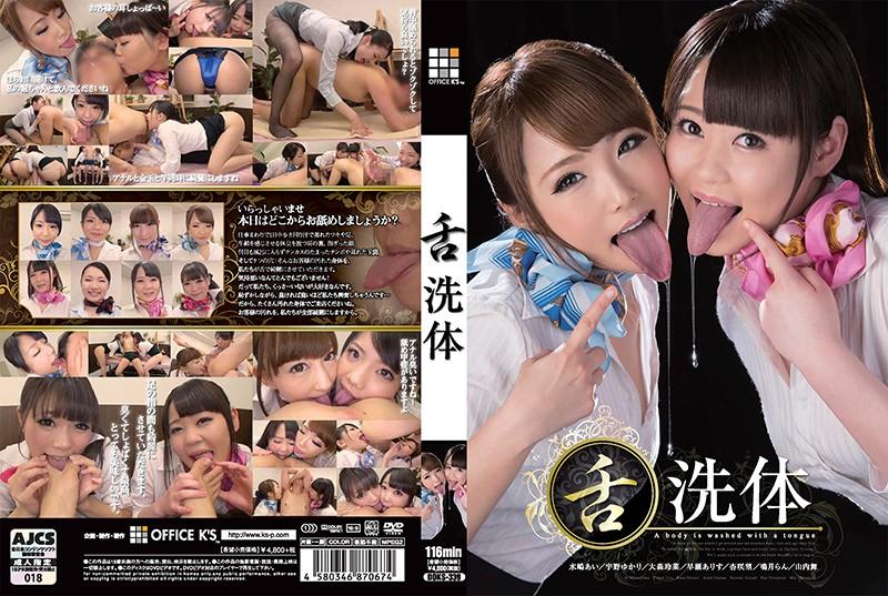 (36doks00339)[DOKS-339] 舌洗体 ダウンロード