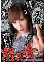(36doks00347)[DOKS-347] 怒る女 〜罵倒淫語でイカせてやんよ!!〜 ダウンロード