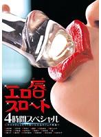 (36doks00359)[DOKS-359] エロ唇(びる)スロート 4時間スペシャル ダウンロード