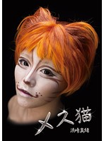 浜崎真緒かわいいメス猫