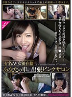 (36doks00391)[DOKS-391] 有名AV女優在籍 あなたの車に出張ピンクサロン ダウンロード