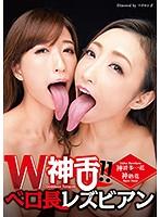 W神舌!!ベロ長レズビアン 神波多一花×神納花