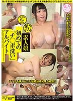 素人娘初めての「チ○ポ洗い」アルバイト【drop-025】