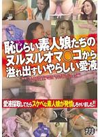 恥じらい素人娘たちのヌルヌルオマ○コから溢れ出すいやらしい愛液 ダウンロード