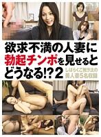「欲求不満の人妻に勃起チンポを見せるとどうなる!? 2」のパッケージ画像