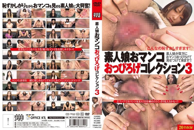 素人娘おマンコおっぴろげコレクション 3