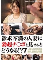 「欲求不満の人妻に勃起チ●ポを見せるとどうなる!? 7」のパッケージ画像