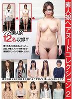 素人娘ヘアヌードコレクション 2