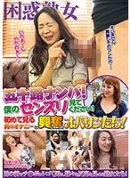 (36goju00004)[GOJU-004] 五十路ナンパ!僕のセンズリ見てください!初めて見る男のオナニーに興奮しちゃったオバサンたち! ダウンロード