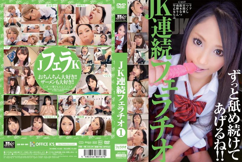 淫乱の女子校生、安西優子(鈴木なつ)出演のフェラ無料美少女動画像。JK連続フェラチオ 1
