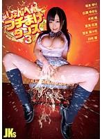 JKしょんべんブチまけダンス 3