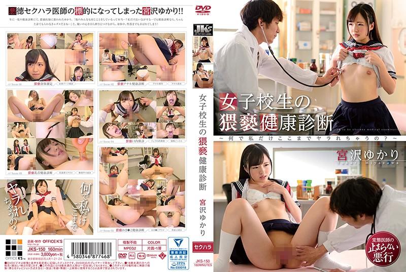 女子校生の猥褻健康診断 宮沢ゆかりのサンプル大画像