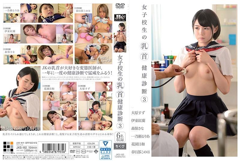 女子校生の乳首健康診断 3