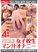 (36ksbe00015)[KSBE-015] 女子校生マン汁オナニー 4時間 ダウンロード