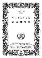 オフィスケイズ大百科事典 ダウンロード