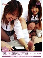 女子校生の手コキ 手ならイイよ。フェラは無理。 ダウンロード