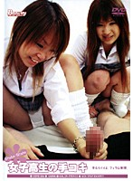 (36nbrd004)[NBRD-004] 女子校生の手コキ 手ならイイよ。フェラは無理。 ダウンロード
