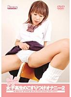 (36nbrd012)[NBRD-012] 女子校生のこすりつけオナニー2 ダウンロード